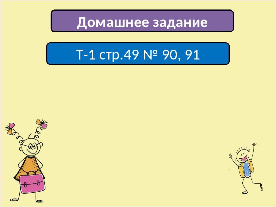Домашнее задание Т-1 стр.49 № 90, 91