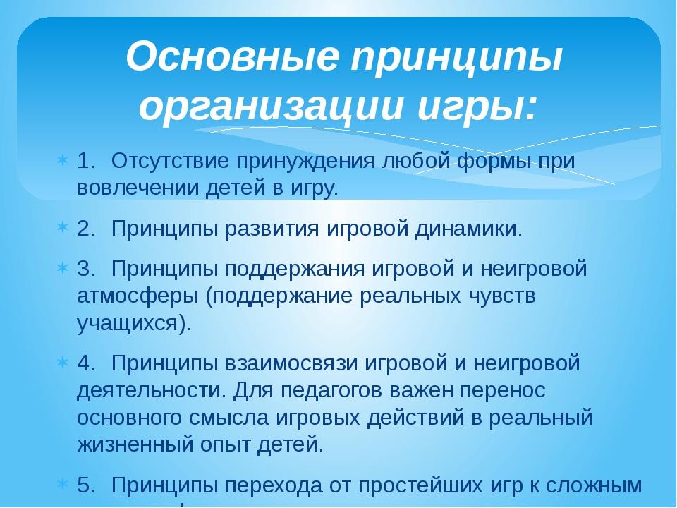 Основные принципы организации игры: 1.Отсутствие принуждения любой формы пр...