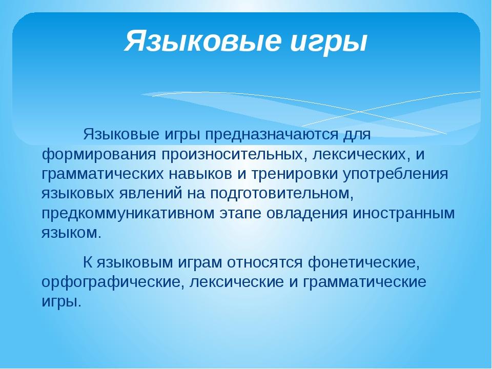 Языковые игры Языковые игры предназначаются для формирования произносительных...