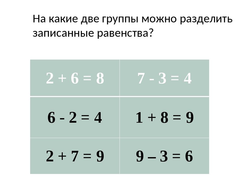 На какие две группы можно разделить записанные равенства? 2 + 6=8 7 - 3= 4 6...