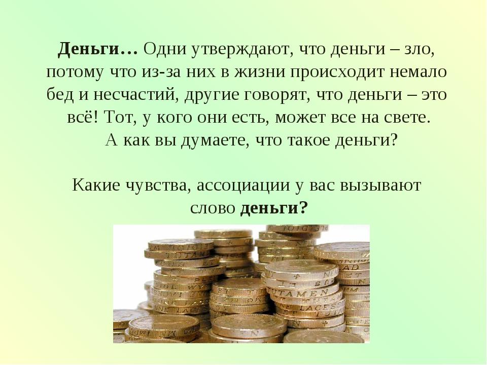 Деньги это зло картинка