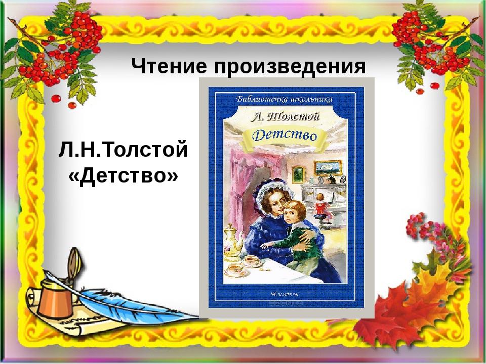Чтение произведения Л.Н.Толстой «Детство»