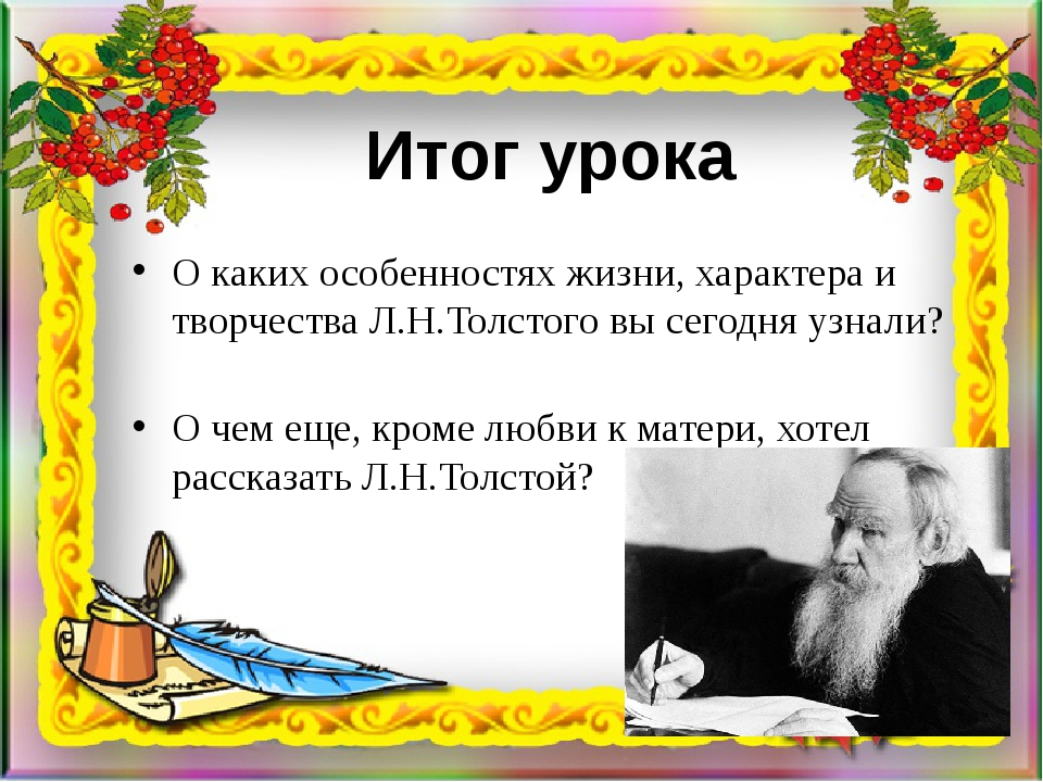 О каких особенностях жизни, характера и творчества Л.Н.Толстого вы сегодня уз...