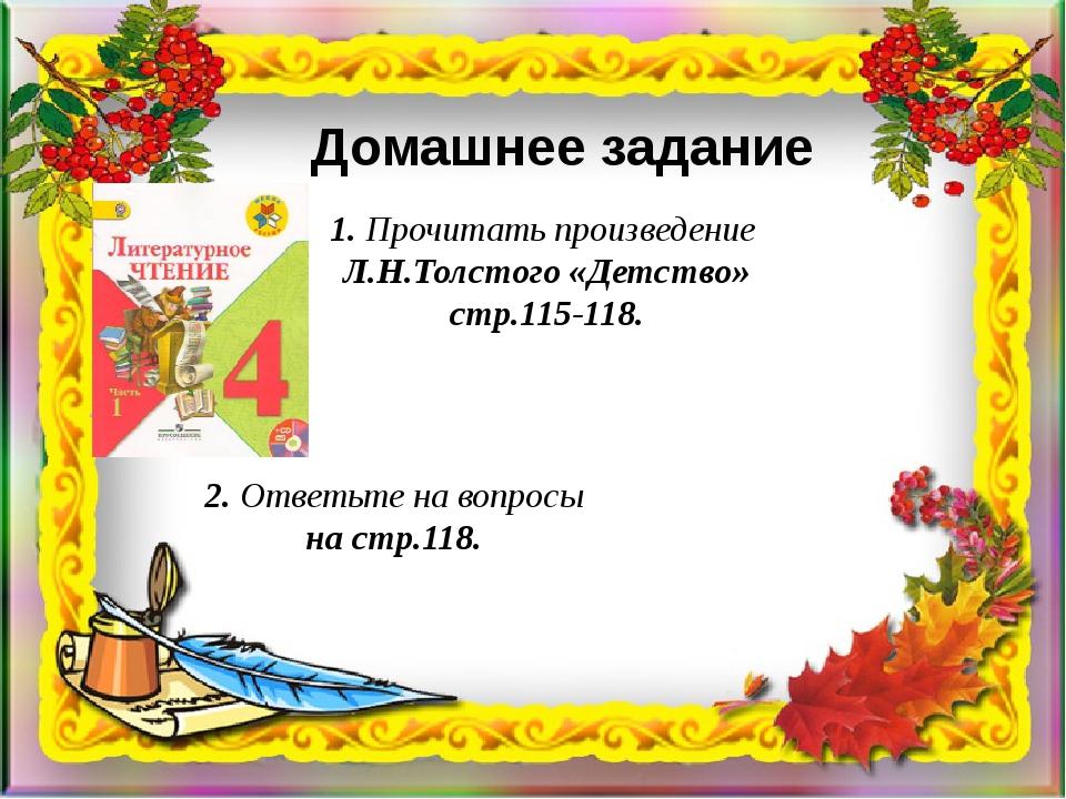 Домашнее задание 1. Прочитать произведение Л.Н.Толстого «Детство» стр.115-11...