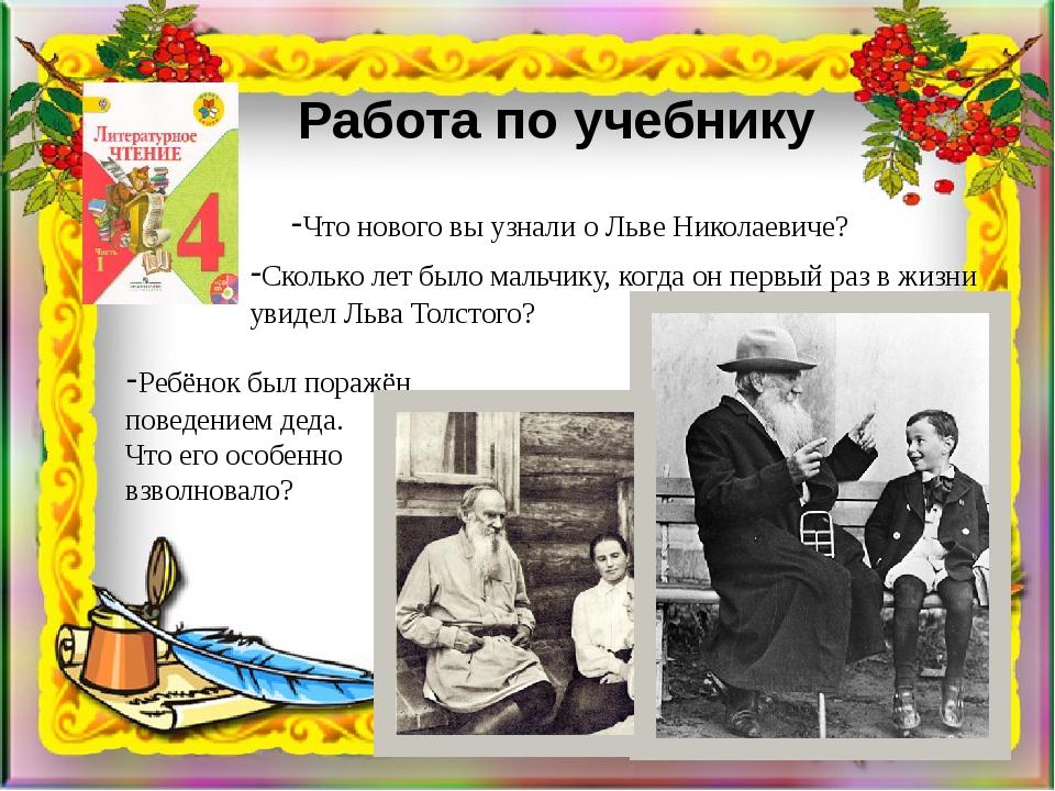 Работа по учебнику -Что нового вы узнали о Льве Николаевиче? -Сколько лет бы...