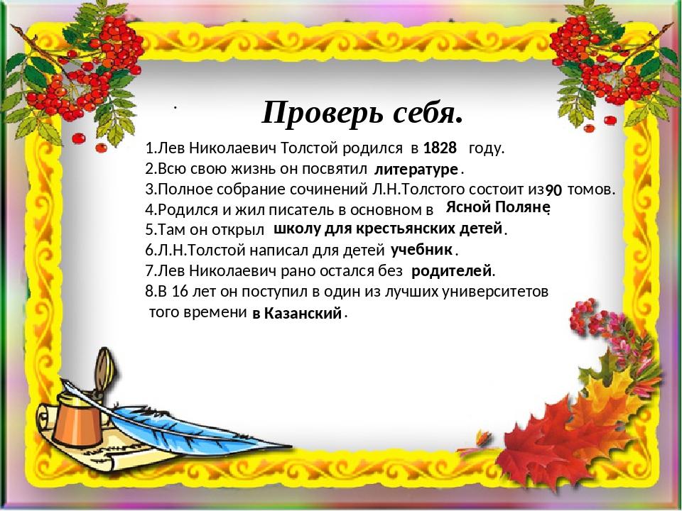. Проверь себя. 1.Лев Николаевич Толстой родился в году. 2.Всю свою жизнь он...