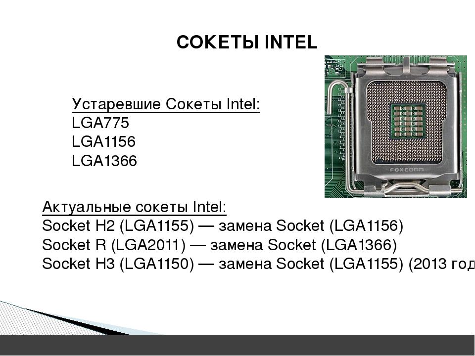 Устаревшие Сокеты Intel: LGA775 LGA1156 LGA1366 Актуальные сокеты Intel: Soc...