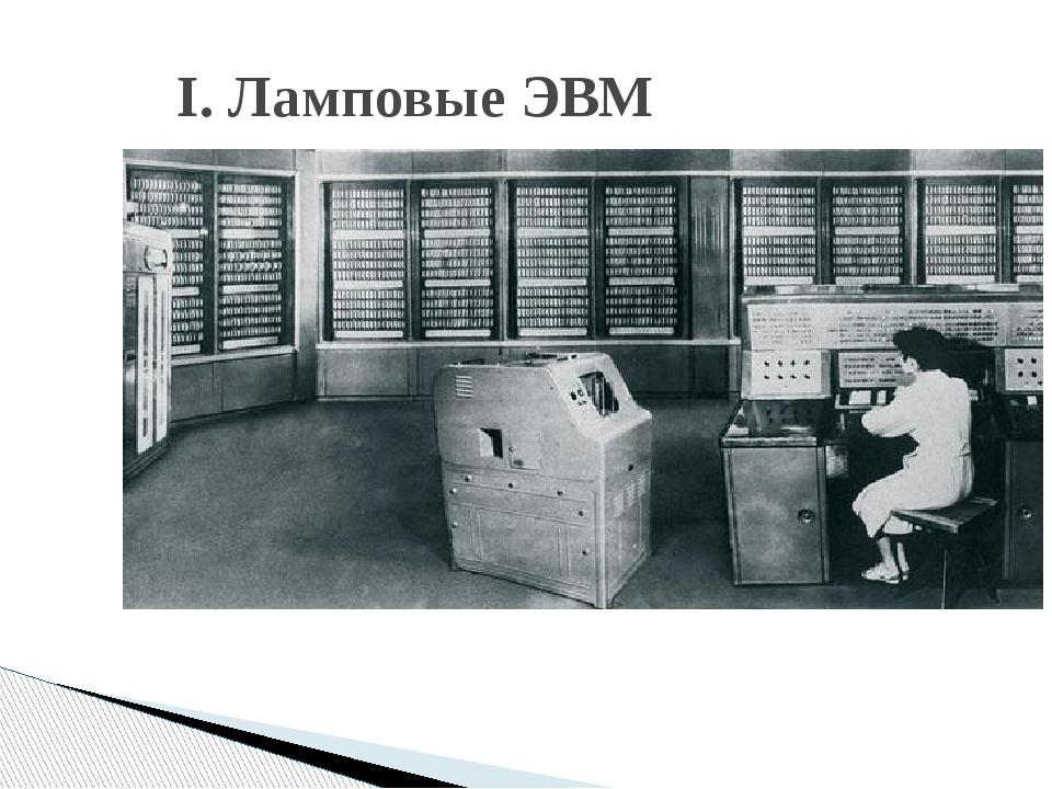 I. Ламповые ЭВМ