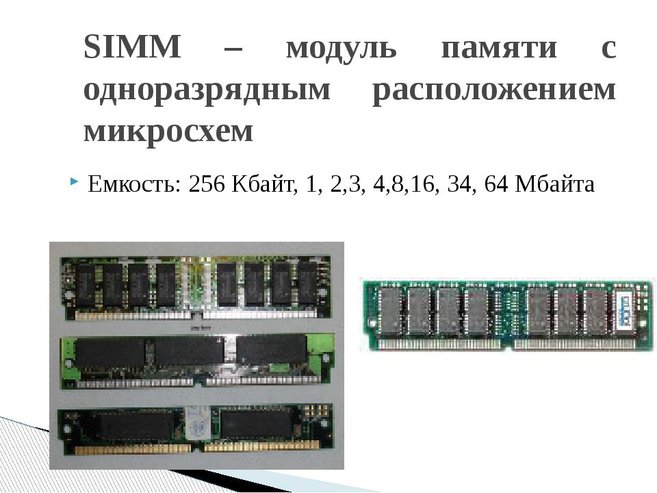 SIMM – модуль памяти с одноразрядным расположением микросхем Емкость: 256 Кба...