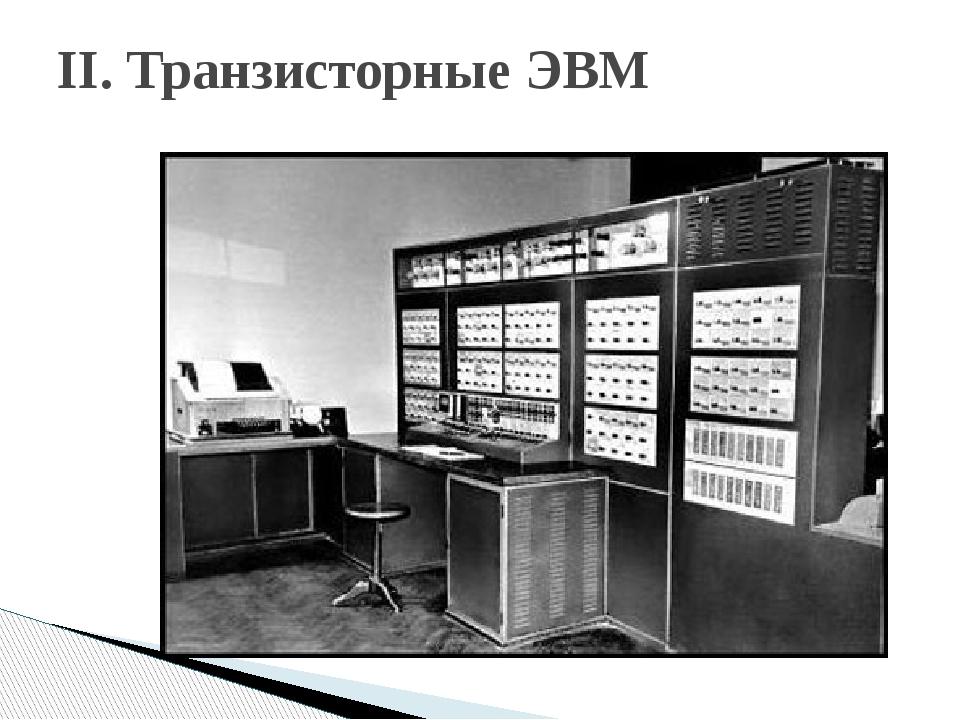 II. Транзисторные ЭВМ