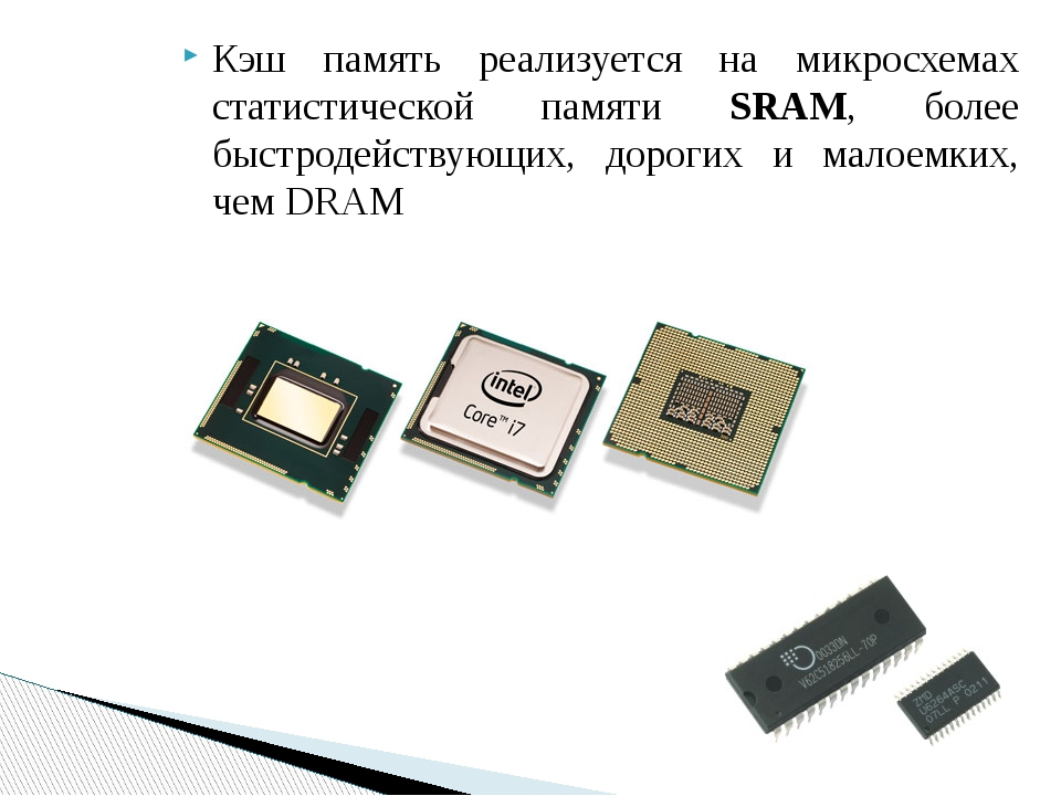 Кэш память реализуется на микросхемах статистической памяти SRAM, более быстр...