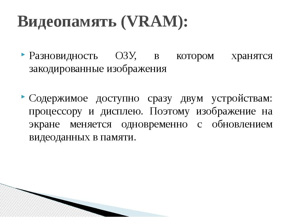 Видеопамять (VRAM): Разновидность ОЗУ, в котором хранятся закодированные изоб...