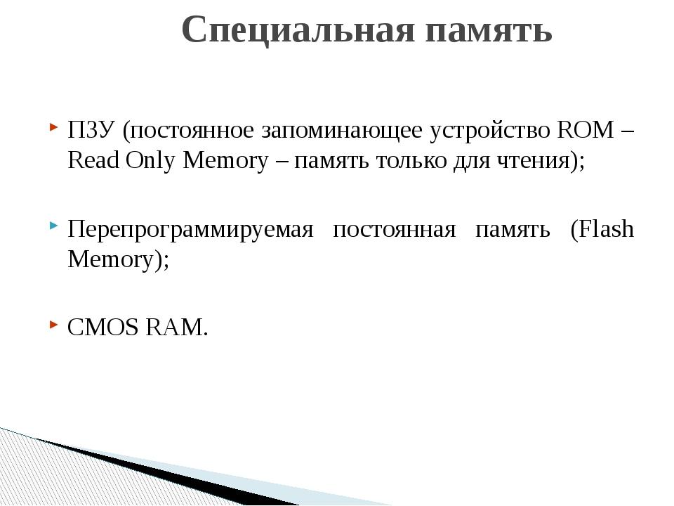 Специальная память ПЗУ (постоянное запоминающее устройство ROM – Read Only Me...