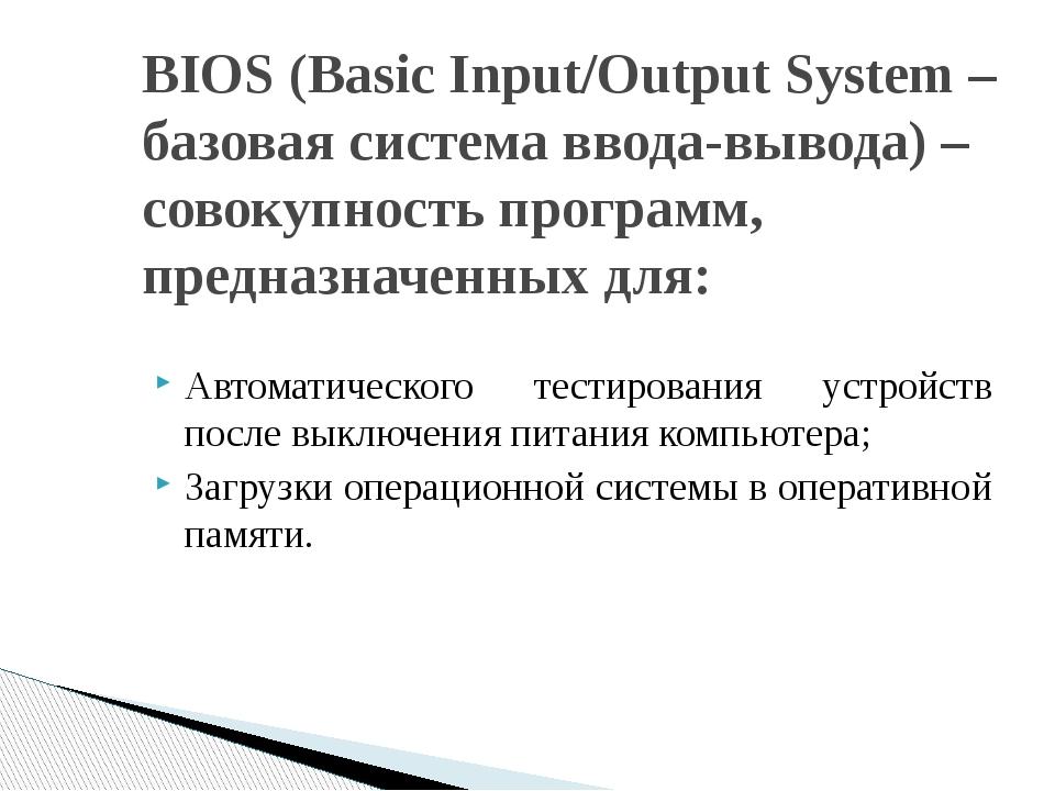 BIOS (Basic Input/Output System – базовая система ввода-вывода) – совокупност...