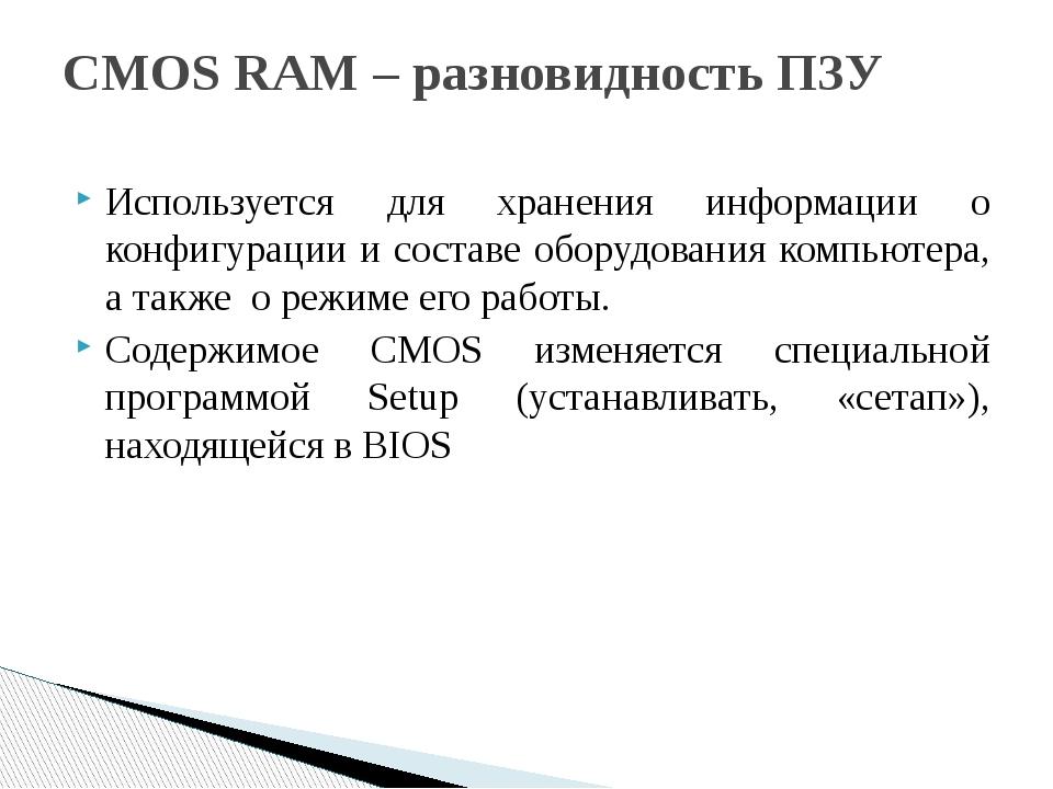 CMOS RAM – разновидность ПЗУ Используется для хранения информации о конфигура...