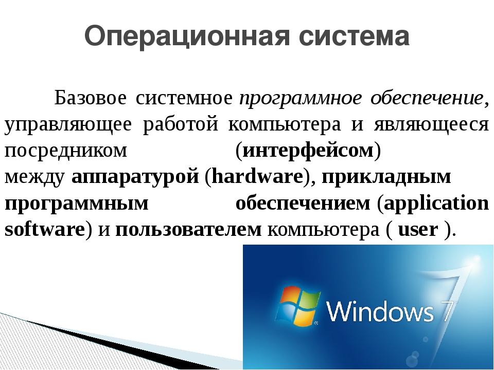 Базовое системноепрограммное обеспечение, управляющее работой компьютера и...