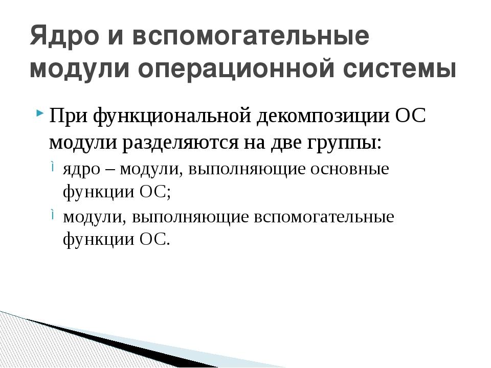 Ядро и вспомогательные модули операционной системы При функциональной декомпо...