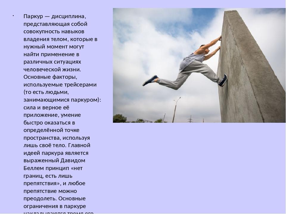 Паркур — дисциплина, представляющая собой совокупность навыков владения телом...