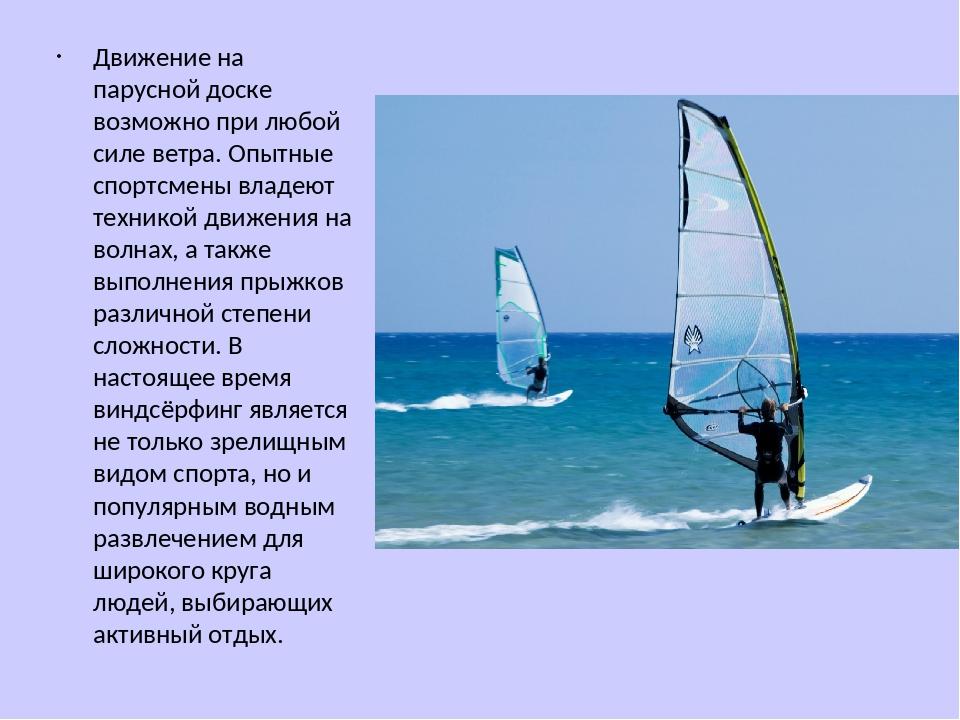 Движение на парусной доске возможно при любой силе ветра. Опытные спортсмены...