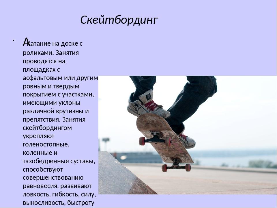 Скейтбординг Катание на доске с роликами. Занятия проводятся на площадках с...