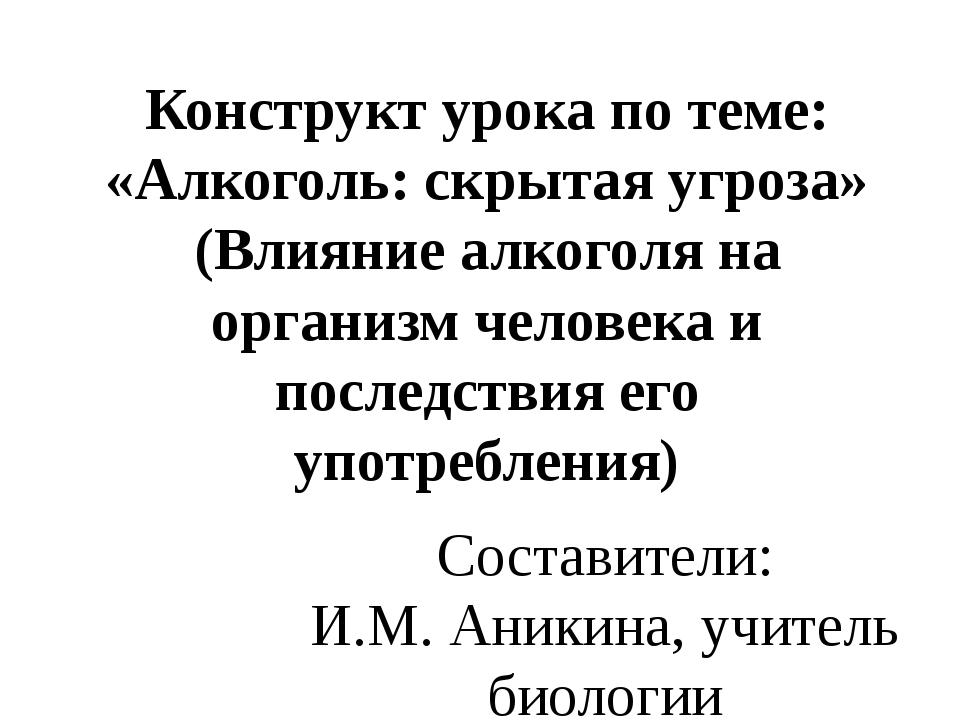Конструкт урока по теме: «Алкоголь: скрытая угроза» (Влияние алкоголя на орга...