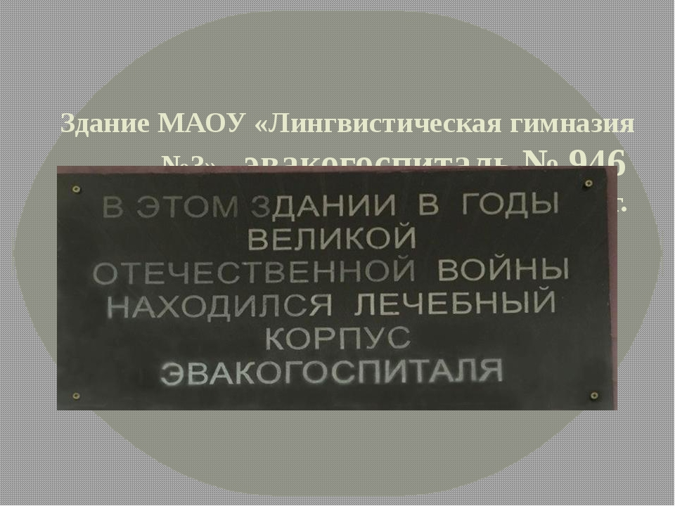 Здание МАОУ «Лингвистическая гимназия №3» - эвакогоспиталь № 946 в 1942-1945...