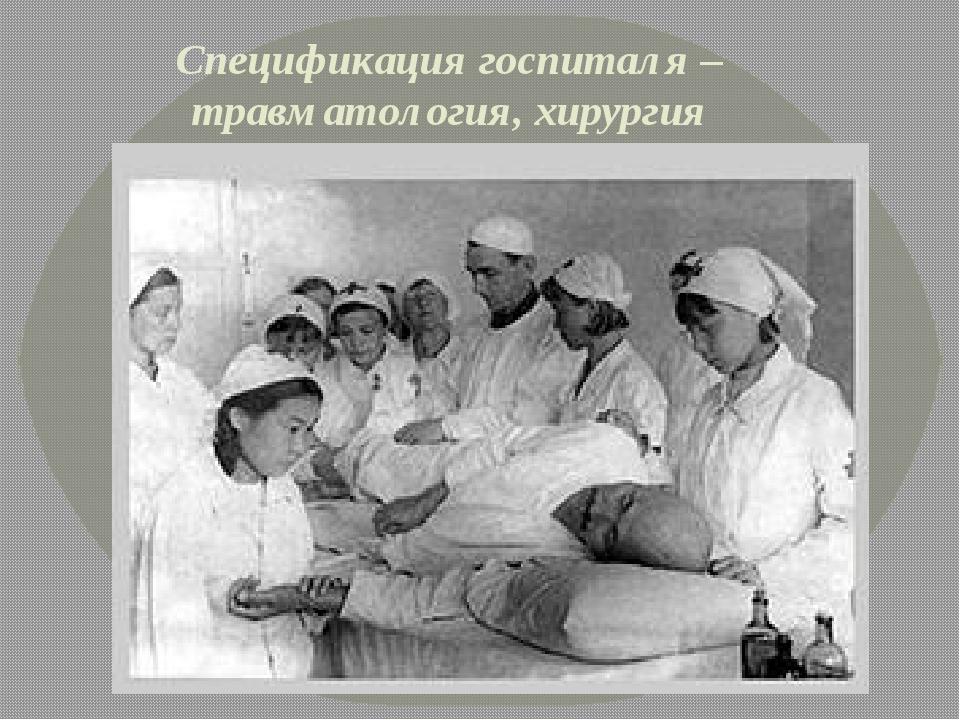 Спецификация госпиталя – травматология, хирургия