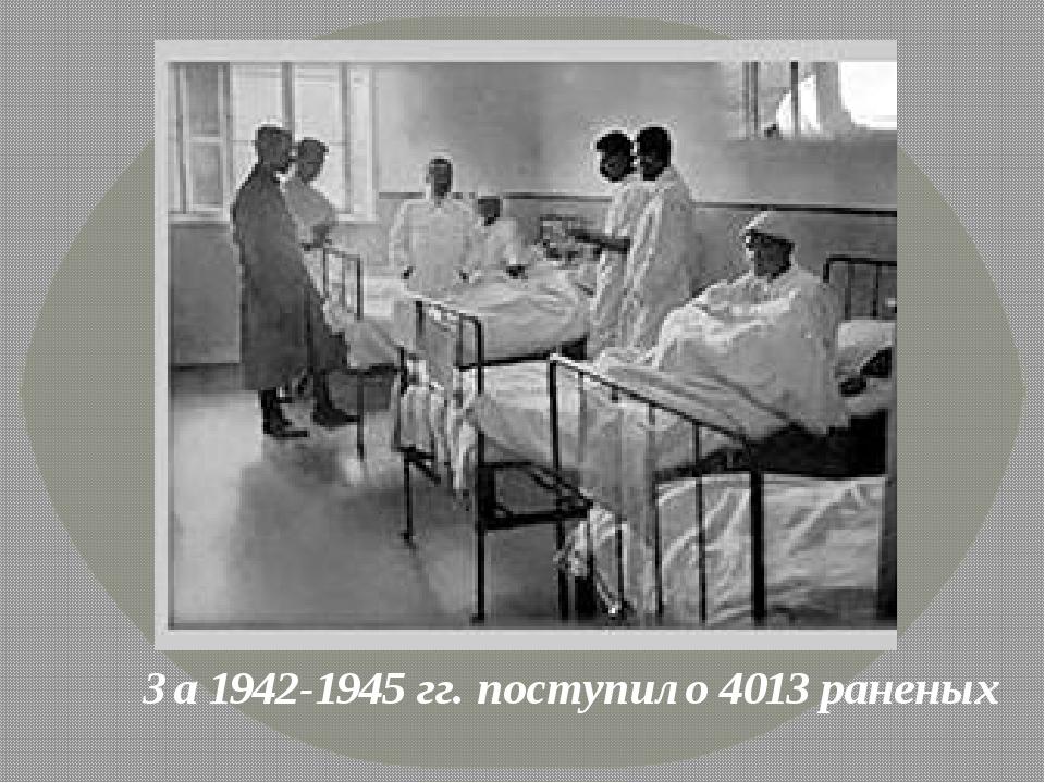 За 1942-1945 гг. поступило 4013 раненых