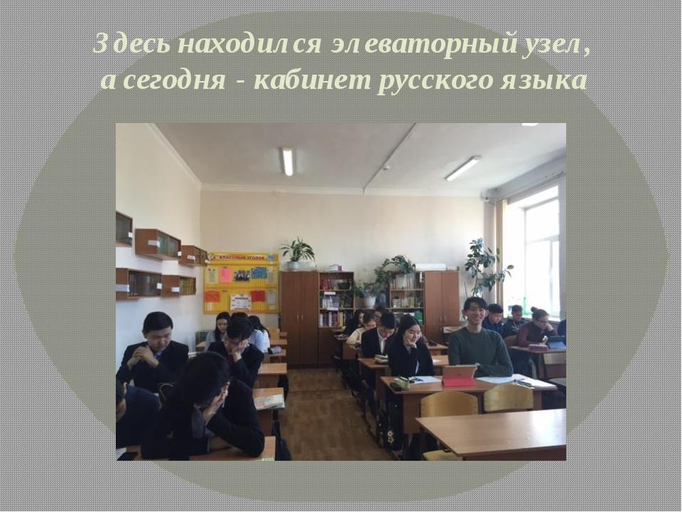 Здесь находился элеваторный узел, а сегодня - кабинет русского языка