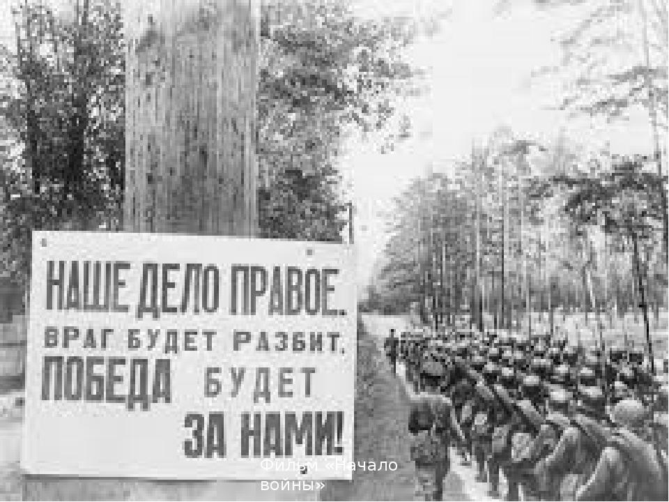 Фильм «Начало войны»