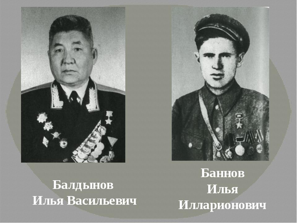 Балдынов Илья Васильевич Баннов Илья Илларионович
