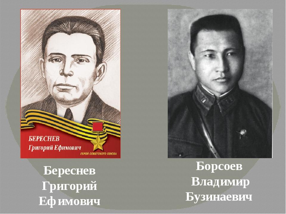 Береснев Григорий Ефимович Борсоев Владимир Бузинаевич