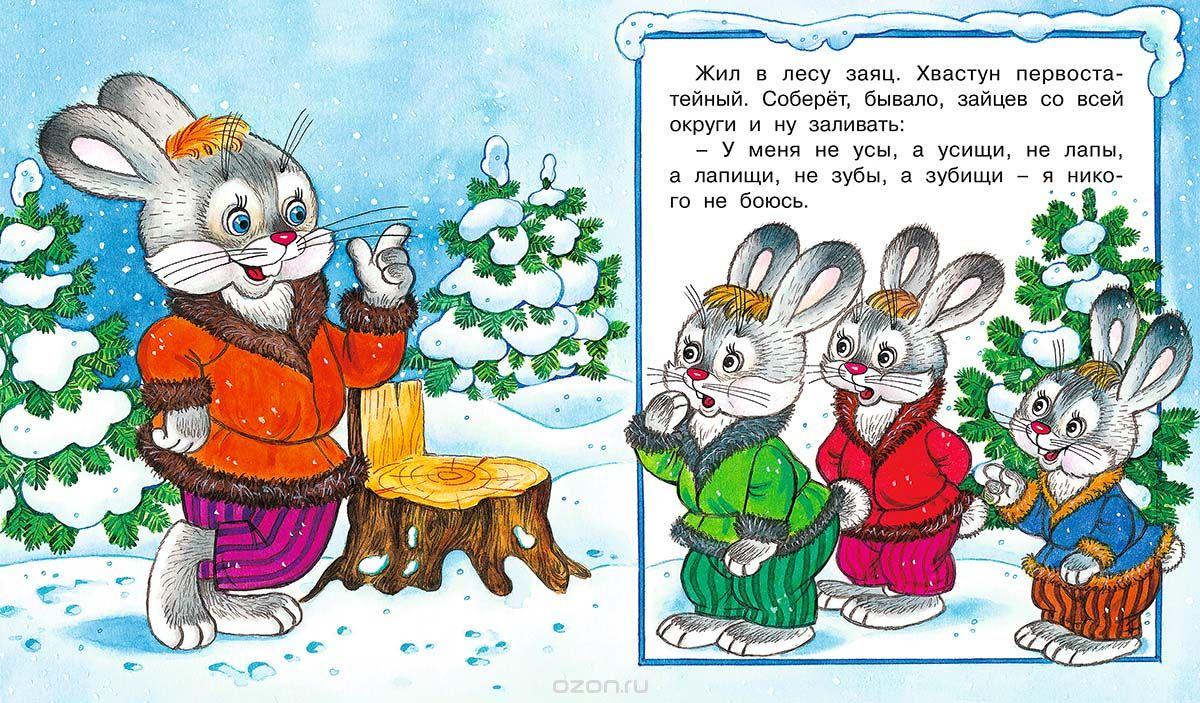 Рассказ по картинке про зайца