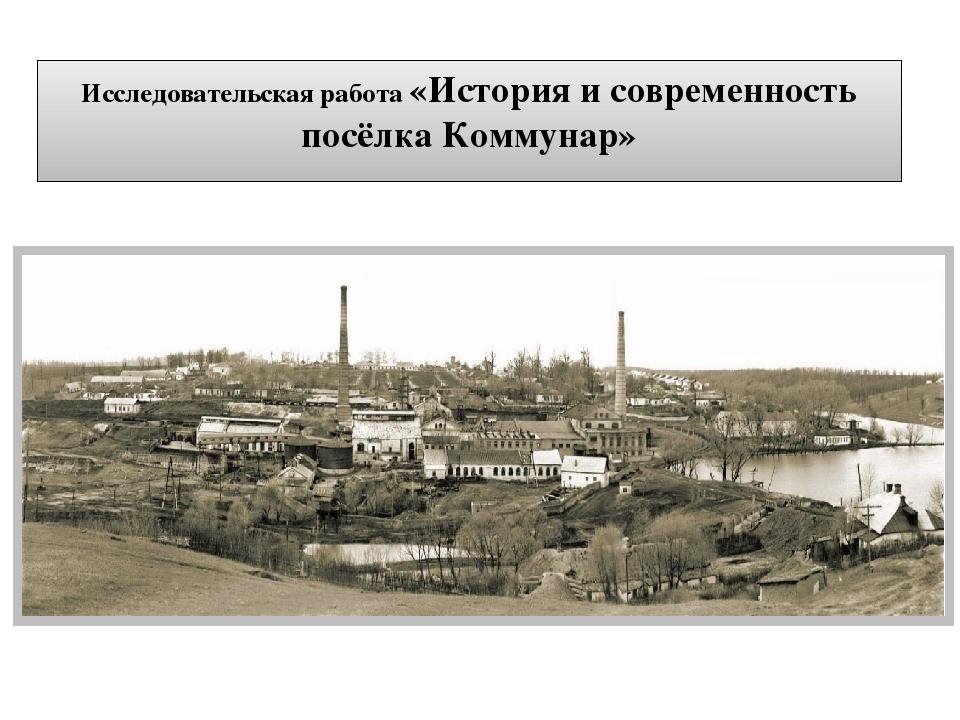 Исследовательская работа «История и современность посёлка Коммунар»