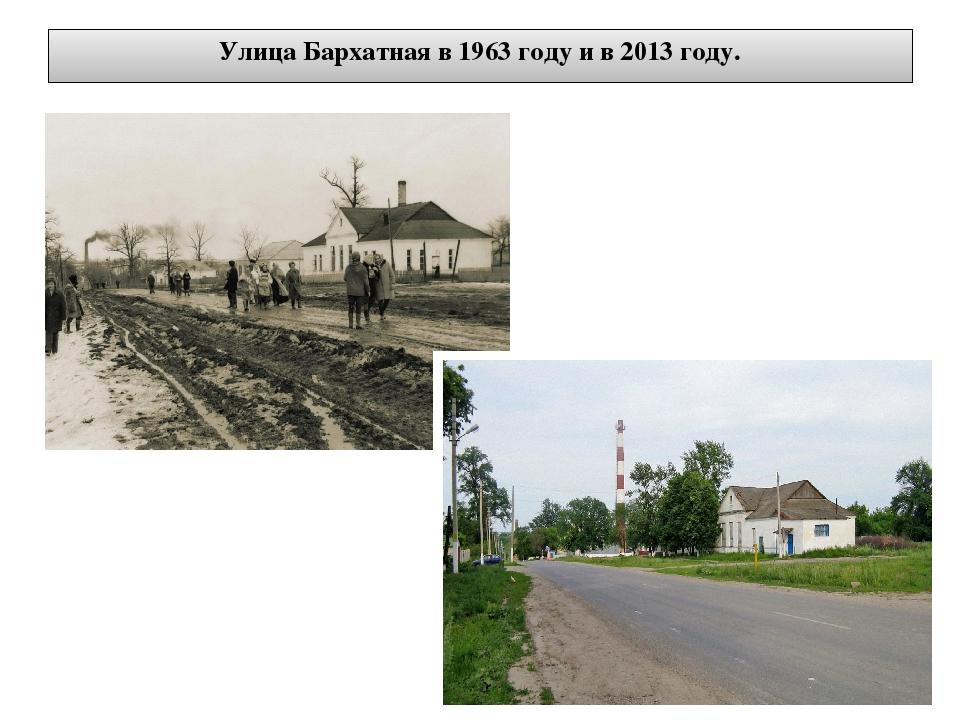 Улица Бархатная в 1963 году и в 2013 году.
