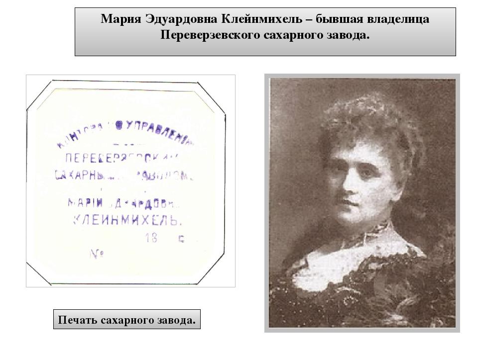 Мария Эдуардовна Клейнмихель – бывшая владелица Переверзевского сахарного зав...