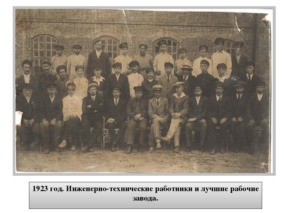 1923 год. Инженерно-технические работники и лучшие рабочие завода.