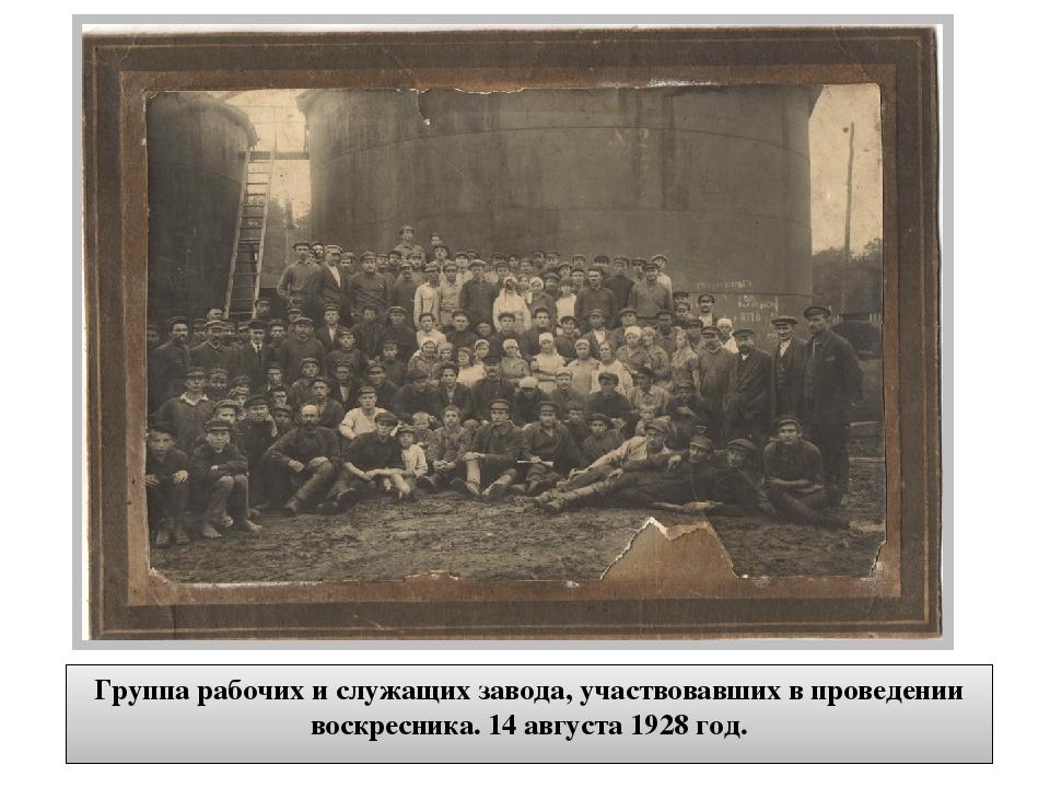Группа рабочих и служащих завода, участвовавших в проведении воскресника. 14...