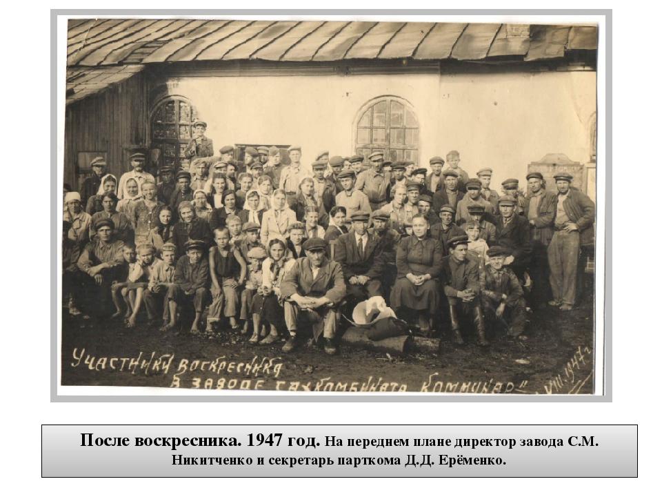 После воскресника. 1947 год. На переднем плане директор завода С.М. Никитченк...