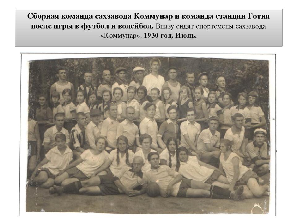 Сборная команда сахзавода Коммунар и команда станции Готня после игры в футбо...