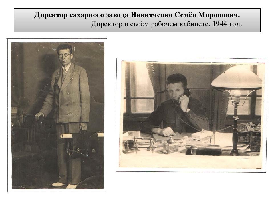 Директор сахарного завода Никитченко Семён Миронович. Директор в своём рабоче...