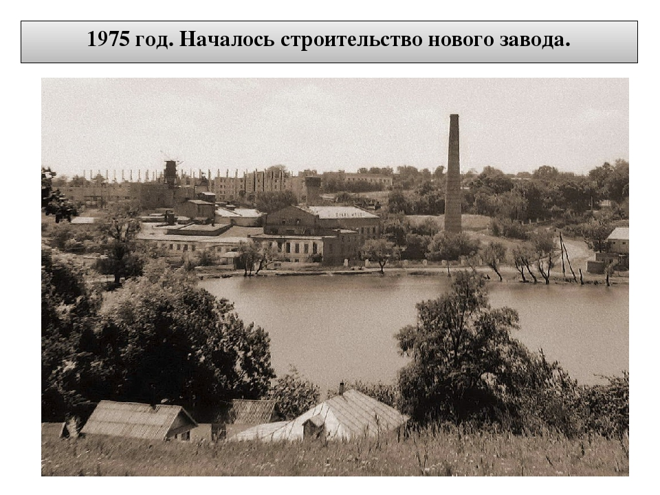 1975 год. Началось строительство нового завода.