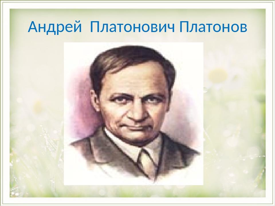 Андрей Платонович Платонов