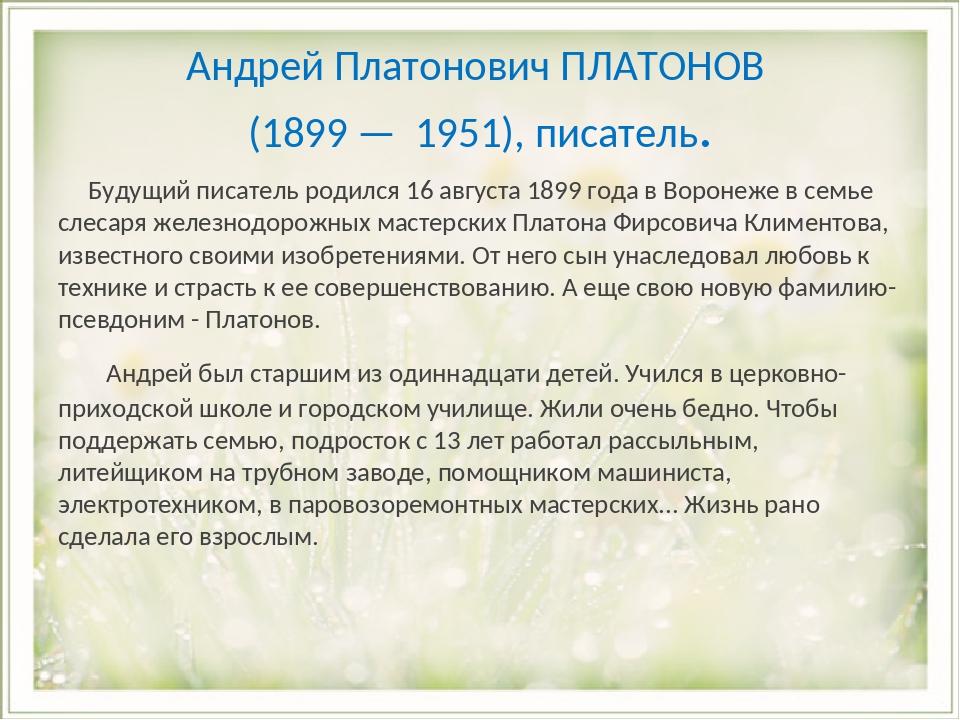 Андрей Платонович ПЛАТОНОВ (1899 — 1951), писатель. Будущий писатель родился...