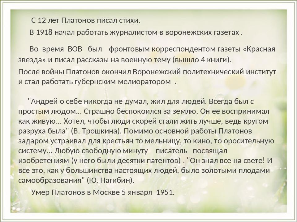 С 12 лет Платонов писал стихи. В 1918 начал работать журналистом в воронежск...