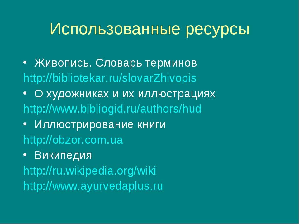 Использованные ресурсы Живопись. Словарь терминов http://bibliotekar.ru/slova...