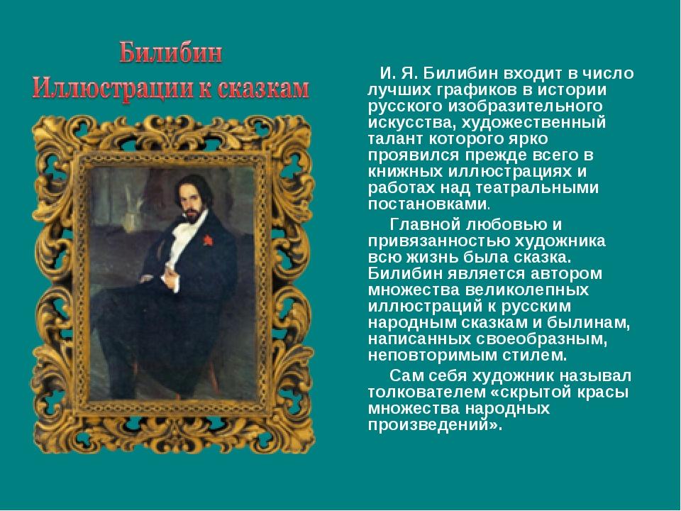 И. Я. Билибин входит в число лучших графиков в истории русского изобразитель...