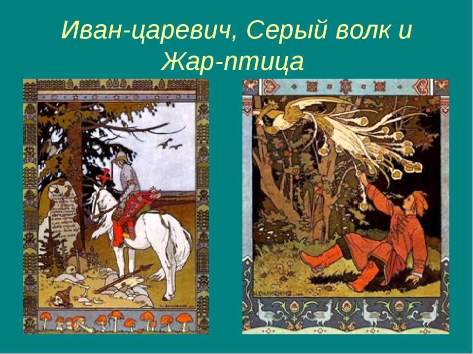 Иван-царевич, Серый волк и Жар-птица