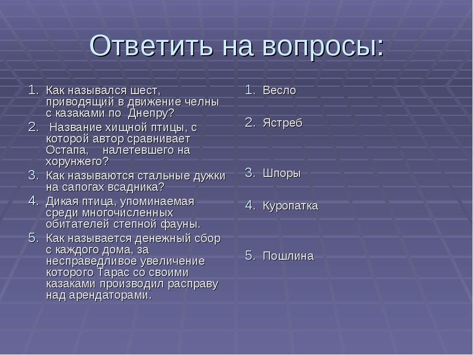 Ответить на вопросы: Как назывался шест, приводящий в движение челны с казака...