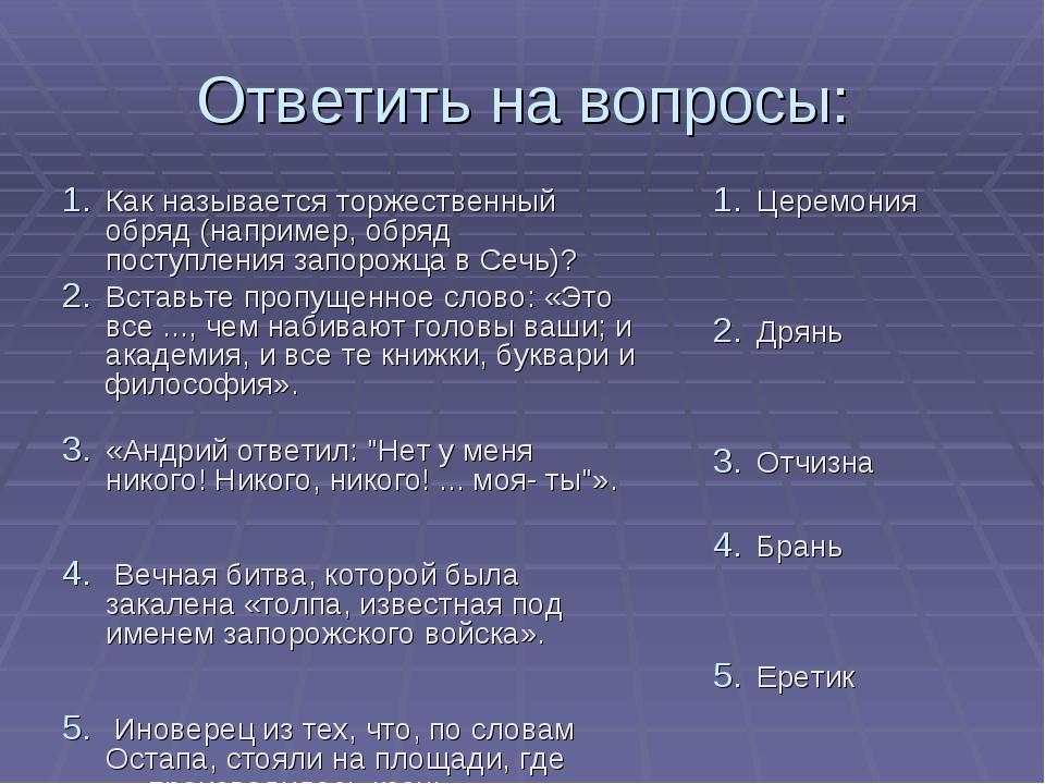 Ответить на вопросы: Как называется торжественный обряд (например, обряд пост...
